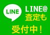 LINEでも受付中!