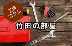 工具コラム 竹田の部屋