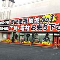 ツールオフ茨木店