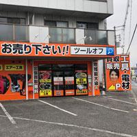 ツールオフ堺店