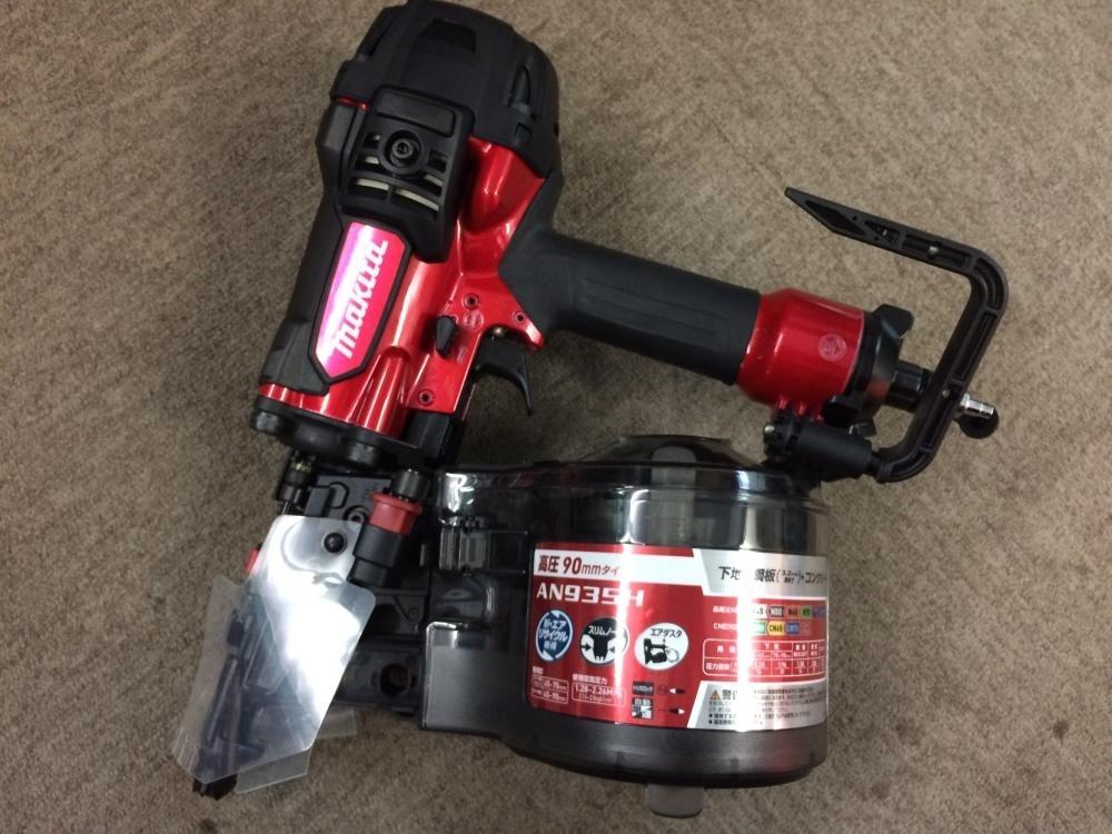 makita マキタ 90mm高圧エア釘打 高圧エア釘打機 本体のみ AN935H