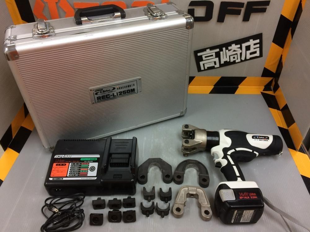 泉精器製作所 電動式多機能工具 REC-Li250M