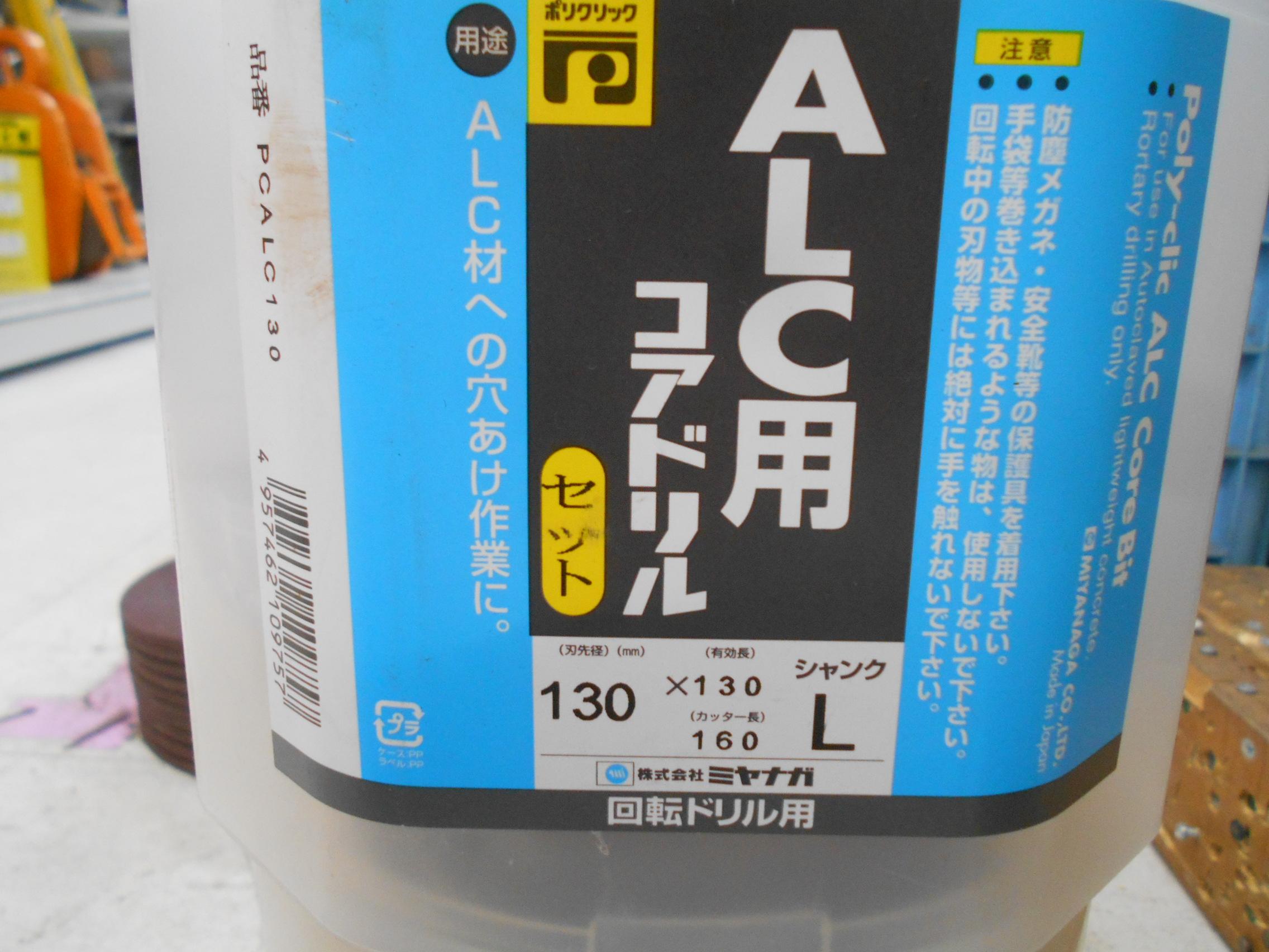 ミヤナガ ALC用コアドリル PCALC130