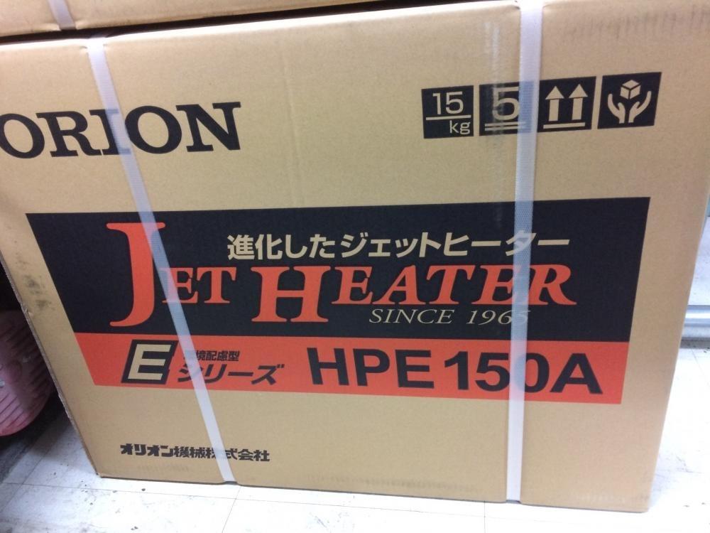 オリオン ジェットヒーター HPE-150A