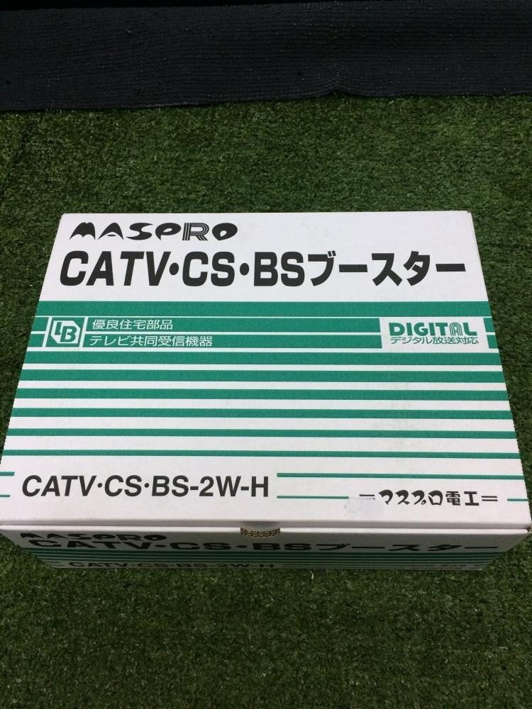 マスプロ CATV・CS・BSブースター