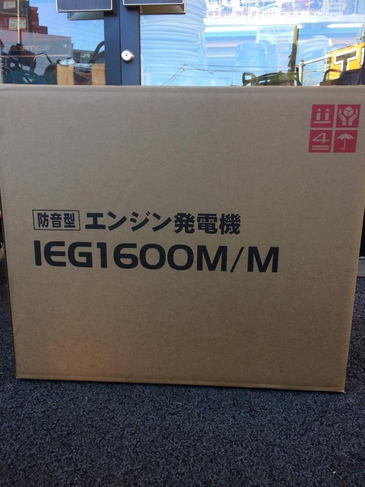 新ダイワ エンジン発電機 IEG1600M/M