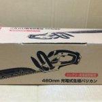 マキタ makita 460mm充電式生垣バリカン MUH464DZ