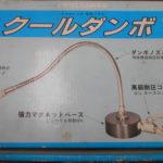 扶桑 クールダンボ SR1-40