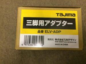 Tajima NAVI電子整準ブルーレーザー墨出し器 ZEROBLSN-KJC