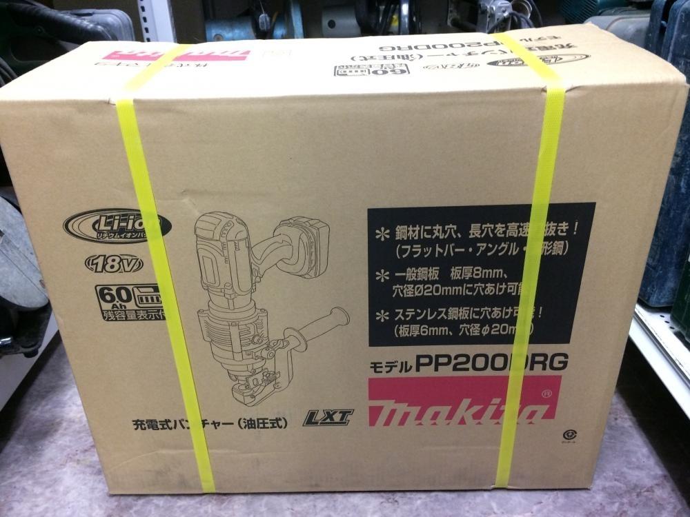 マキタ 充電式パンチャー(油圧式) PP2200DRG