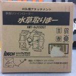 アイデック 水草取りまー AMT-AJ1505T