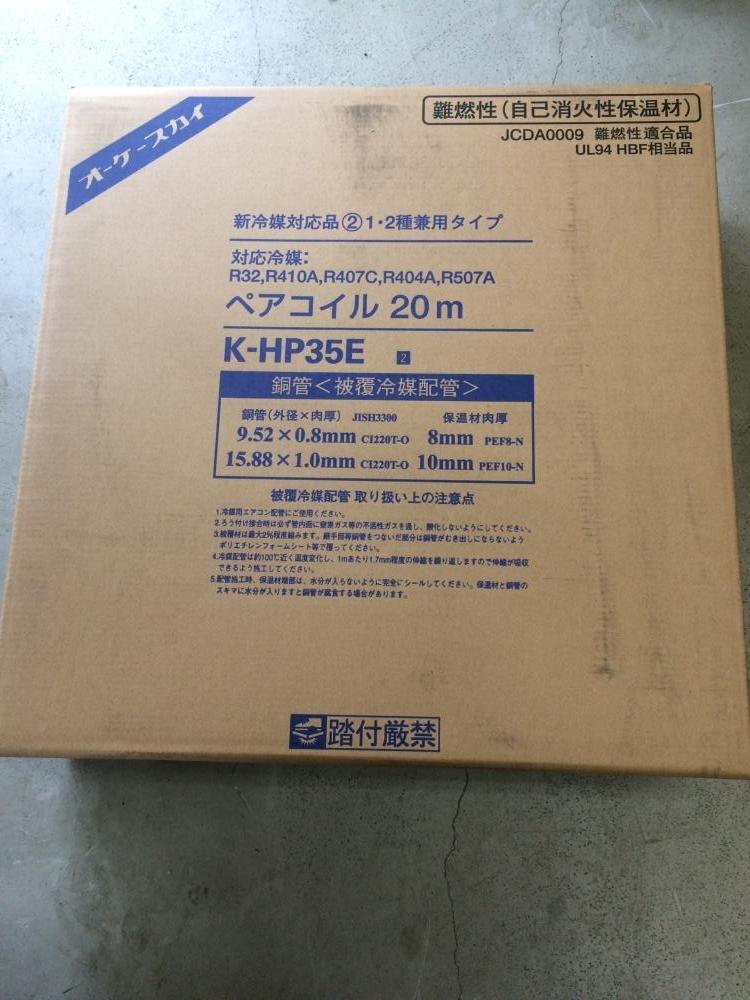 オーケースカイ ペアコイル K-HP35E