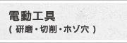 電動工具( 締めつけ・穴あけ・ハツリ )