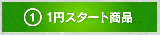 1円スタート商品