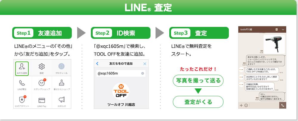 LINE® 査定