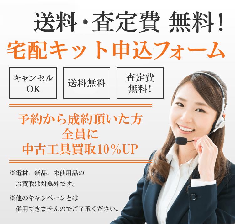 送料・査定費 無料!