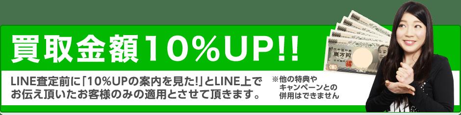 LINE査定限定キャンペーン!