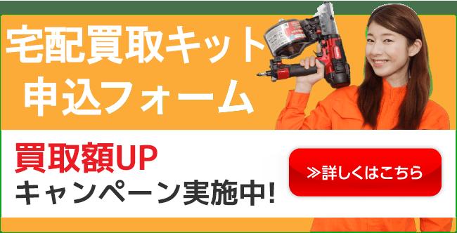 「宅配買取]予約フォーム