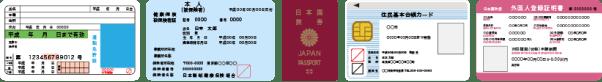 運転免許証、健康保険証、パスポート、外国人登録証明書(在留カード、特別永住者証明書)