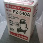 KOSHIN 水中ポンプ PZ-540