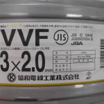協和電線 VVFケーブル 3×2.0mm