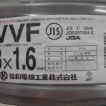 協和電線 VVFケーブル 3×1.6mm