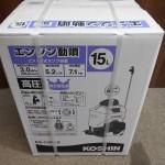 工進 KOSHIN エンジン噴霧器 噴霧器 ES-15PDX