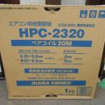 因幡電工 INABA DENKO エアコン用被覆銅管 ペアコイル HPC-2320