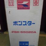 工進 KOSHIN コーシン 水中ポンプ 汚物用 ポンスター PSK-55020A 50Hz