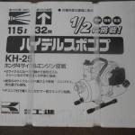 工進 KOSHIN ハイデルスポンプ KH-25 115L 32m