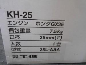 工進ハイデルスポンプKH-25