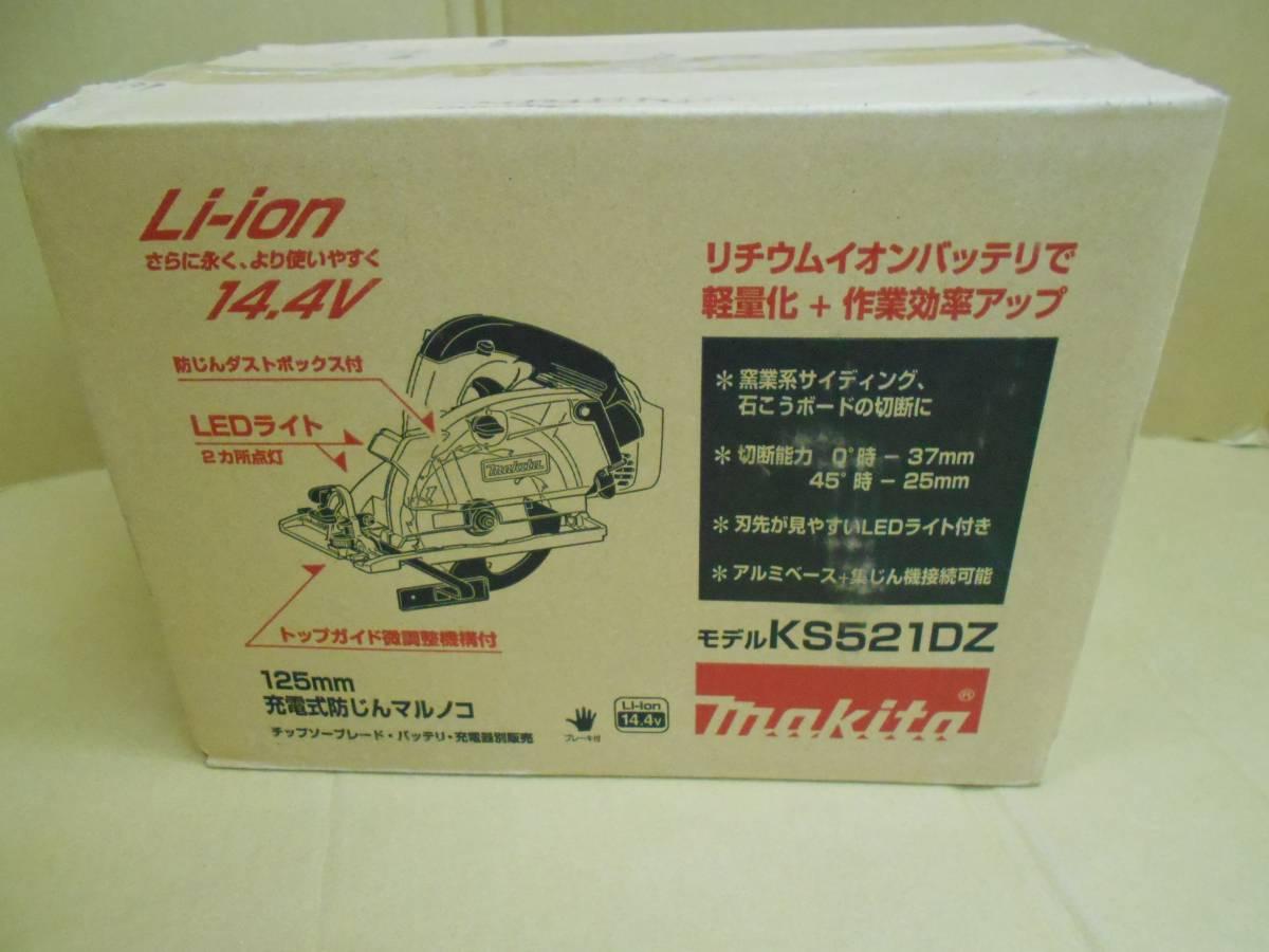 マキタ コードレス丸ノコ KS521DZ