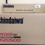 新ダイワ shindaiwa やまびこ エンジンチェンソー E2050D 325 EB2050D006