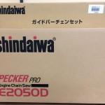 shindaiwa 新ダイワ やまびこ エンジンチェンソー ガイドバーチェンセット E2050D