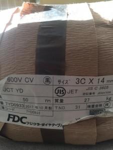 FDC フジクラ・ダイヤケーブル 600V CVケーブル 3C×14mm2