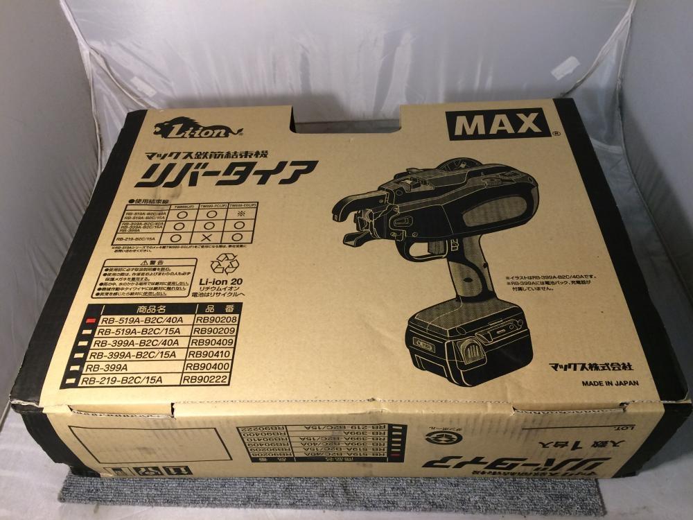 マックス リバータイア RB-519A-B2A/40A