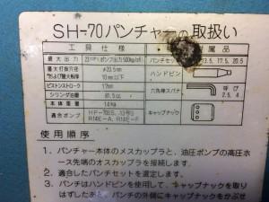 泉精器 パンチャー SH-70