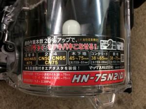 マックス スーパーネイラ 高圧釘打機 HN-75N2