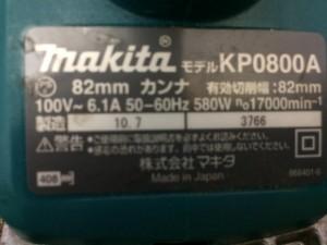 マキタ 82mmカンナ KP0800A