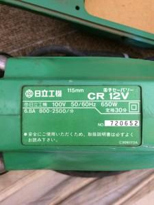 hitachi 日立 セーバーソー CR12V