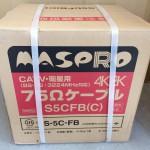マスプロ 同軸ケーブル S5CFB
