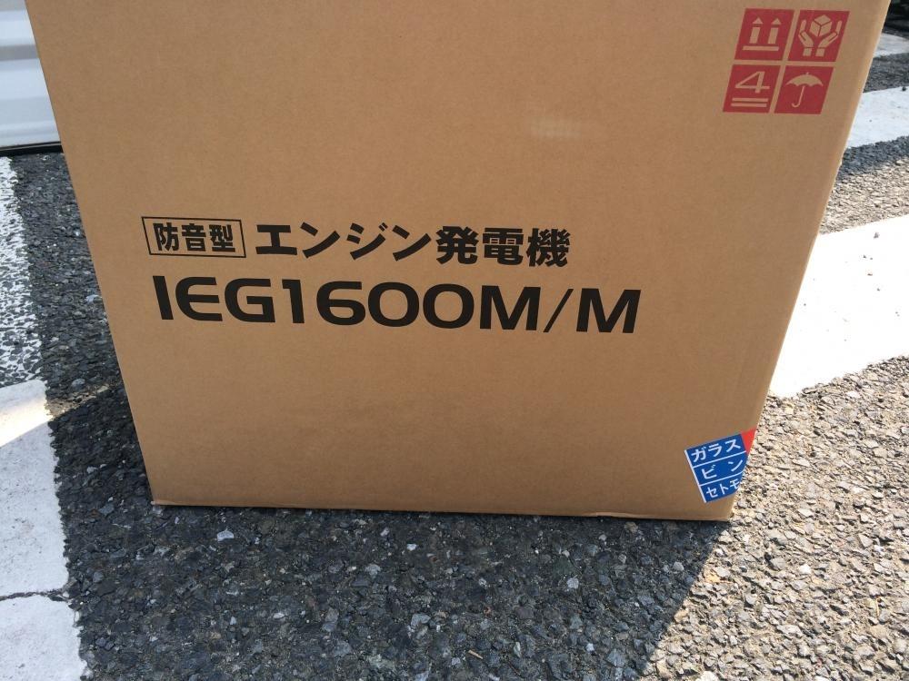 新ダイワ インバーター発電機 IEG1600M/M