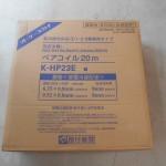 オーケースカイ ペアコイル K-HP23E