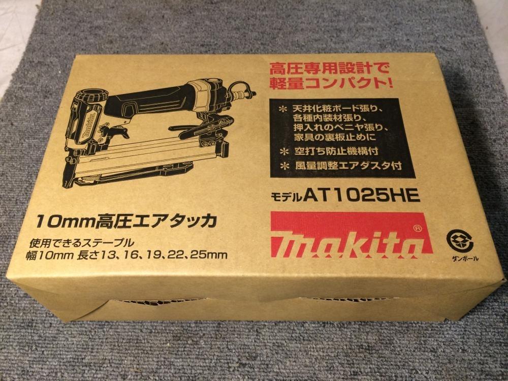 マキタ 高圧エアタッカ AT1025HE