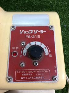富士インパルス シーラー FS-315