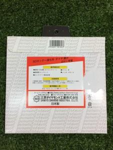 三京ダイヤモンド ダイヤモンドホイール SDカッター  SD-RX6