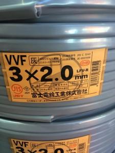 富士電線 VVFケーブル 3×2.0mm