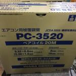 INABA DENKO ペアコイル2分5分 20M PC-3520