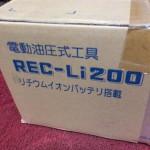 泉精器 電動油圧式工具 充電式圧着工具 REC-Li200