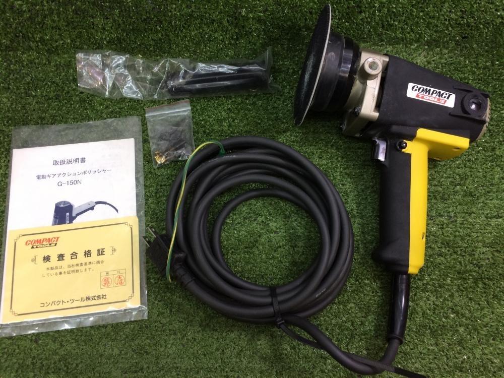 コンパクトツール 電動ギアアクションポリッシャー G-150N
